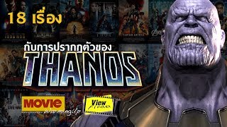 เส้นทางสาย Thanos ใน Marvel Cinematic Universe [ Avengers: Infinity War ]