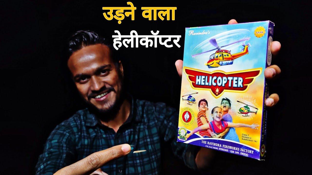 अब ये हेलीकॉप्टर उड़ेगा - Testing Helicopter Crackers This Diwali