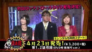 4月23日DVD第一巻「竹山ロックンロール 1」発売決定! 後藤まりこ、ジョ...