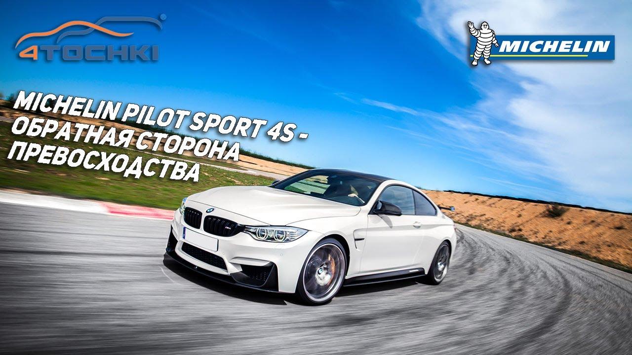 Pilot Sport 4S - обратная сторона превосходства на 4 точки. Шины и диски 4точки - Wheels & Tyres