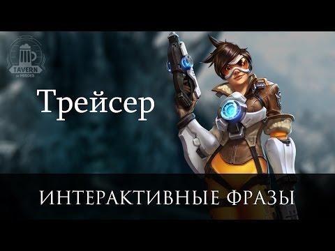 видео: Трейсер - Интерактивные Фразы.