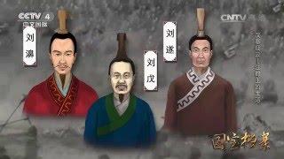 汉墓疑云——江都王的生活  【国宝档案 20160509】超清版