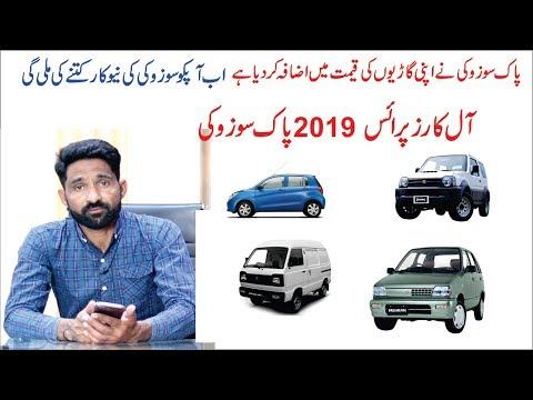 pak suzuki increase prices all cars in pakistan 2019