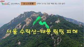 [유산여독서] 서울 수락산 - 태풍 링링 피해