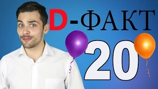 ЮБИЛЕЙНЫЙ!! D-факт # (20)