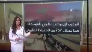 أخر أخبار المغرب 2017 أين ثروة أين ثروة