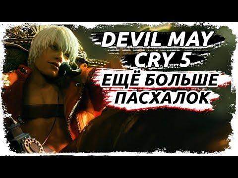 Пасхалки и отсылки в Devil May Cry 5 (ЧАСТЬ 2) thumbnail