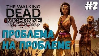 Проблема на проблеме ● The Walking Dead: Michonne #2