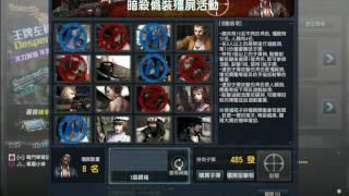 [CSO] 暗殺偽裝殭屍~1000個子彈能拿到多少隼雷關刀呢?