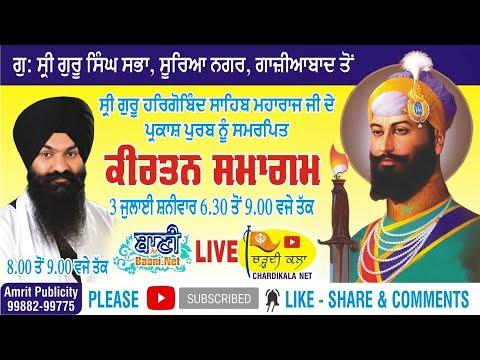 Live-Now-Gurmat-Samagam-Parkash-Purab-Surya-Nagar-Gaziabad-03-July-2021
