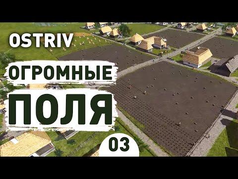 Видео: ОГРОМНЫЕ ПОЛЯ! - #3 OSTRIV ПРОХОЖДЕНИЕ