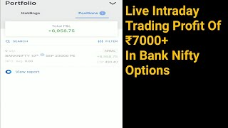 Intraday Trading Profit Intraday Trading Profit ! Today's Live Profit In Bank Nifty ! Holding Profit