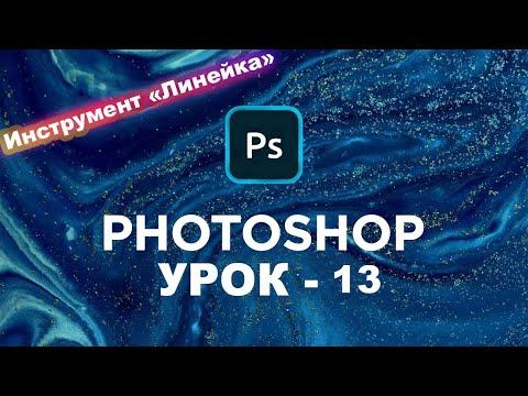 Как измерить расстояние в Фотошоп? | Инструмент Линейка | Photoshop с нуля. Урок 13