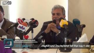 بالفيديو| جابر نصار يكشف حقيقة صيانة قبة الجامعة