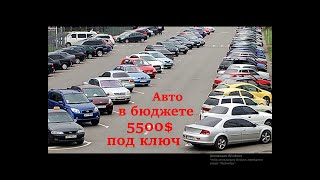 Автомобили с бюджетом 5500$ /// Уже под ключ в Украине!