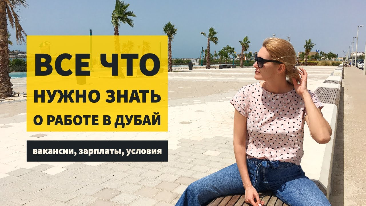 Дубай работа вакансии вакансии для русских в оаэ