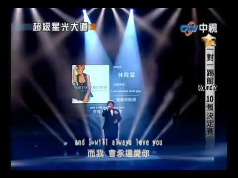 Taiwanese Boy Lin Yu Chun Sings Whitney Houston's I Will Always Love You
