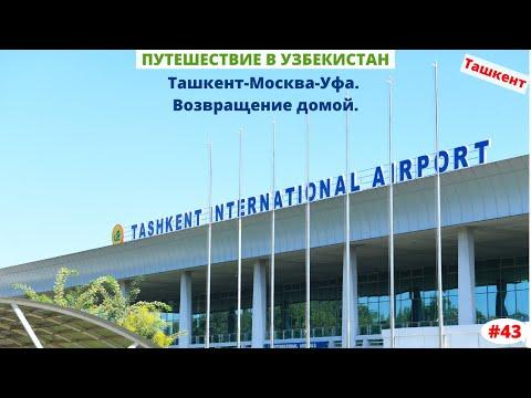 Узбекистан, Ташкент. Ташкент-Москва-Уфа. Возвращение домой. Март 2020. Часть 43-я.