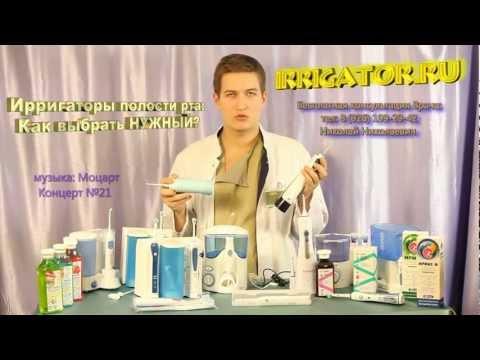 Ирригатор для полости рта купить в СПб по приемлемой цене