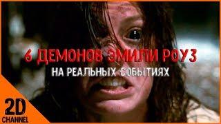 [На реальных событиях] 6 демонов Эмили Роуз. Реквием по Аннелизе Михель. Реальный экзорцизм?
