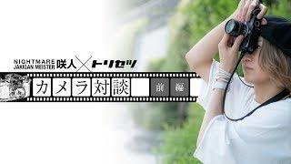 【プレゼント企画開催】ナイトメア 咲人×トリセツ〜カメラ対談〜【前編...