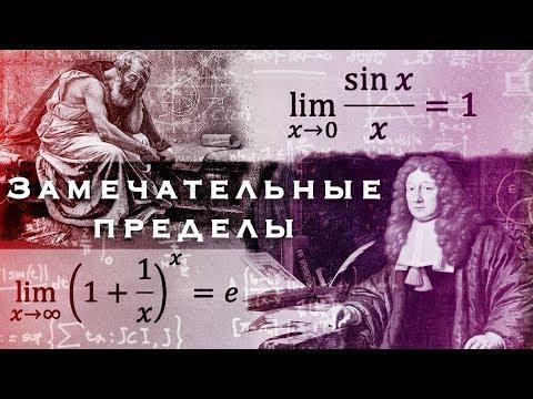 Первый и второй замечательные пределы. Высшая математика