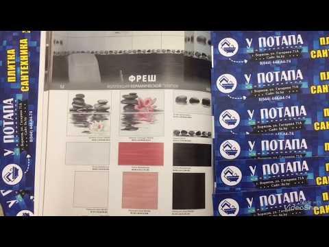 Плитка Фреш Нефрит-Керамика - видео обзор коллекции