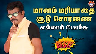 Madurai Muthu Comedy Pattimandram Speech