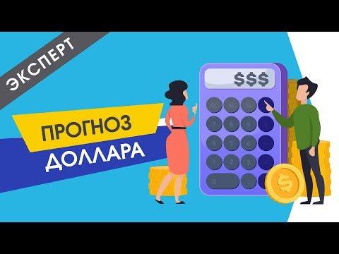 Курс валют: анализ, прогноз и рекомендации [Украина 2019]