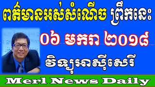 Khmer Breaking News Morning on Janaury 06 2018 By Merl News Daily