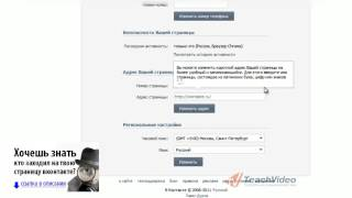 Как изменить номер телефона вконтакте(http://bit.ly/T5M4OT - Узнай кто просматривал страницу вконтакте! ^для перехода на сайт нажми на ссылку., 2012-12-09T07:23:55.000Z)