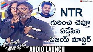 Jr NTR Makes Vijay Master Emotional | Ee Maya Peremito Audio Launch | Mani Sharma | Telugu FilmNagar