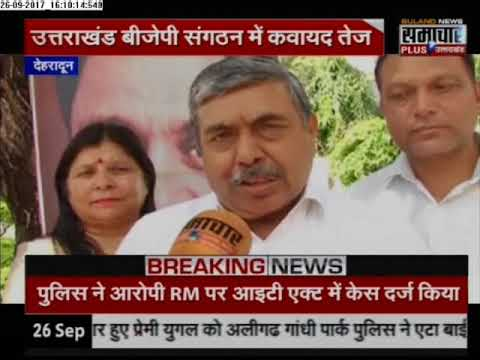 Uttarakhand : BJP President Amit Shah to Change District leaders of Party