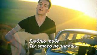 КАРАОКЕ: Ионел Истрати  - Люблю тебя