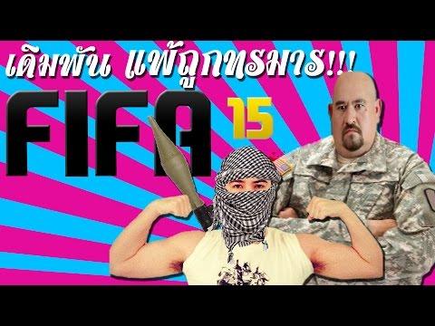 ฟีฟ่า15 เดิมพัน Antihero Thailand สเตฟาน