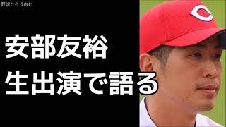 安部友裕「骨折して筋トレして一段レベル上がった」広島カープ  2018年12月10日
