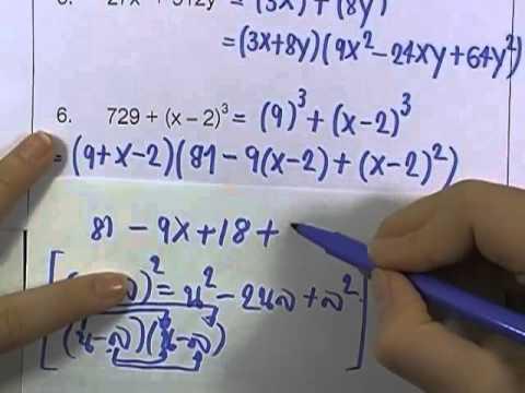 เลขกระทรวง เพิ่มเติม ม.3 เล่ม1 : แบบฝึกหัด2.3ก