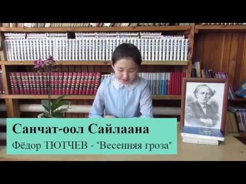 Изображение предпросмотра прочтения – СайлаанаСанчат-оол читает произведение «Весенняя гроза (Люблю грозу вначале мая…)» Ф.И.Тютчева