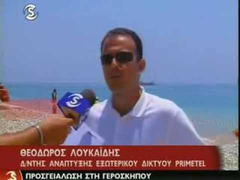 PrimeTel PLC: Submarine Cable Landing in Yeroskipou Beach By SIGMA TV