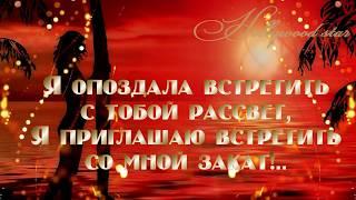 Приглашение на закат - Алла Пугачева