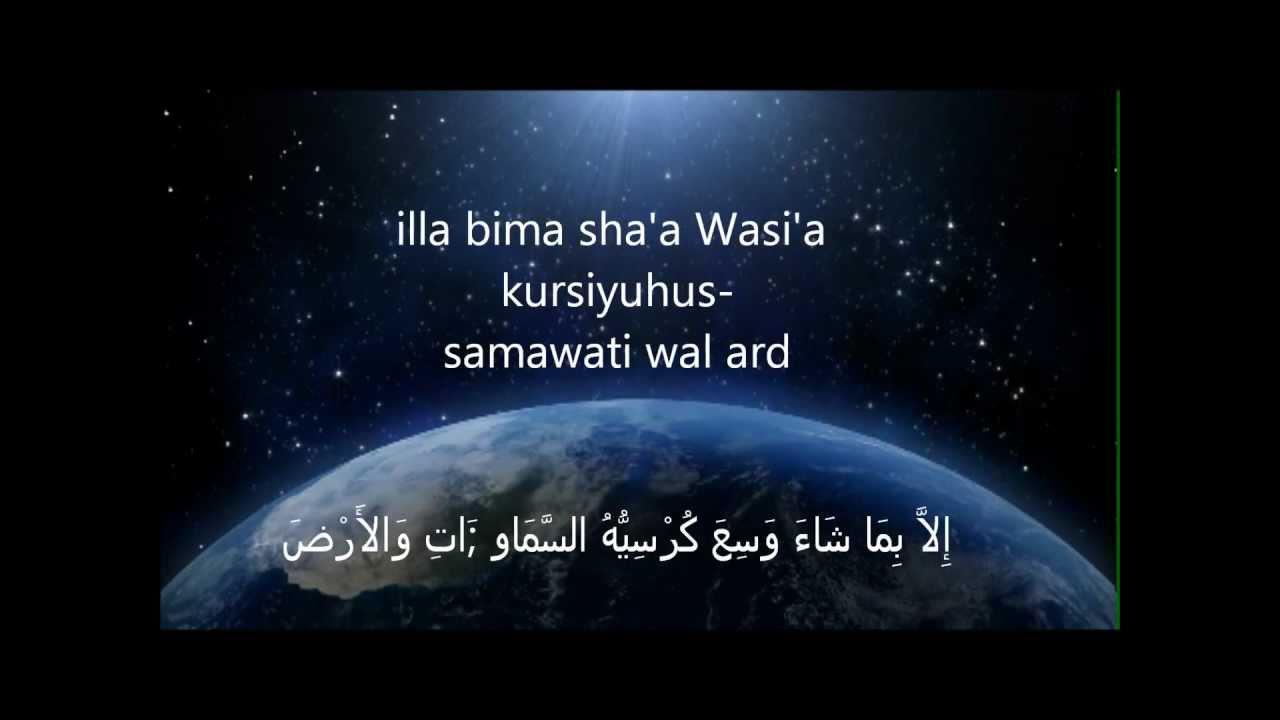 Ayat Al Kursi -Saad Al Ghamdi With Transliteration And
