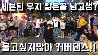 [K-pop] 세븐틴 우지 닮은꼴?! 세븐틴 (Seventeen) - 울고싶지않아 (Don't Wanna Cry) Cover Dance 커버댄스