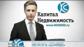 видео Срочный выкуп недвижимости в Москве