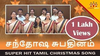 (Kulir Pani Medai Tamil Song Video) Mp3 Download - TamilJokes