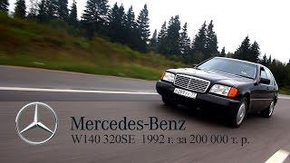 обзор Проект W140 Mercedes S-klasse 1992 г. за 200.000 рублей ЧАСТЬ 1
