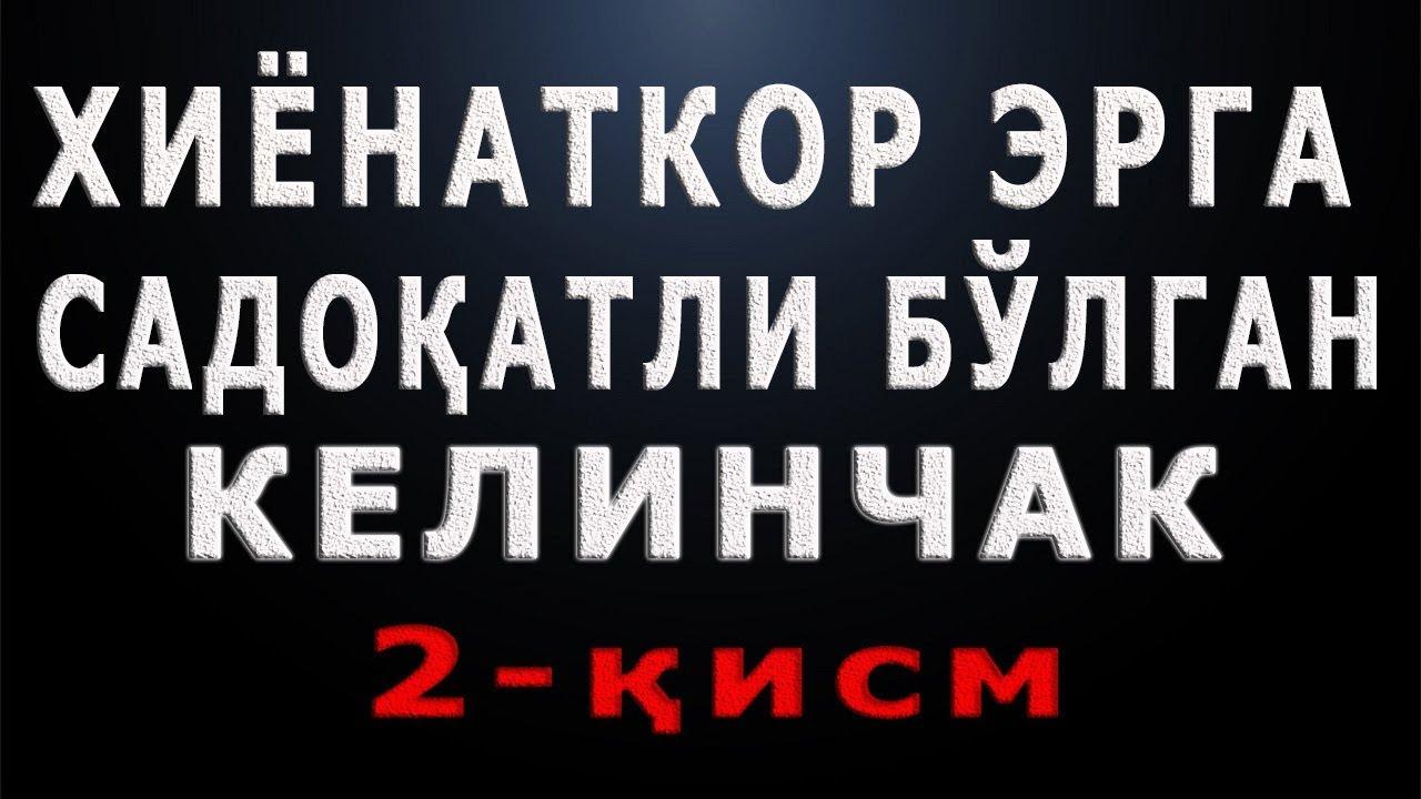 Download Xiyonatkor erga sadoqatli bo'lgan kelinchak 2 qism