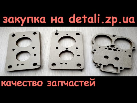 Качество запчастей на ОЗОН. Закупка на Detali.zp.ua