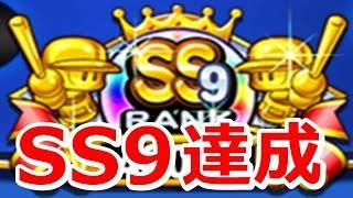 【パワプロアプリ】 #172 チムランSS9達成!!!!U GAME TVのみなさんのおかげでした。【恵比留高校】