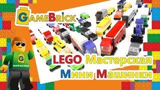 LEGO | ЛЕГО уроки GameBrick. Машинки в мини масштабе