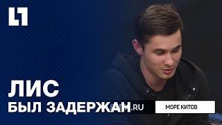 "Задержан Филипп ""Лис"" (модератор смерти)"